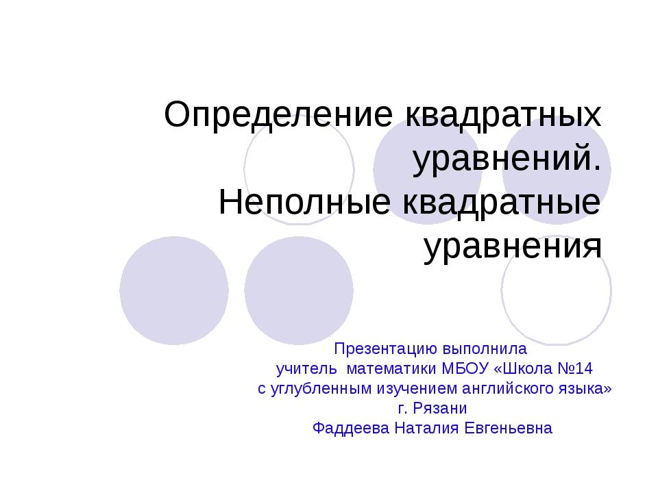 Определение квадратных уравнений. Неполные квадратные уравнения Презентацию в...