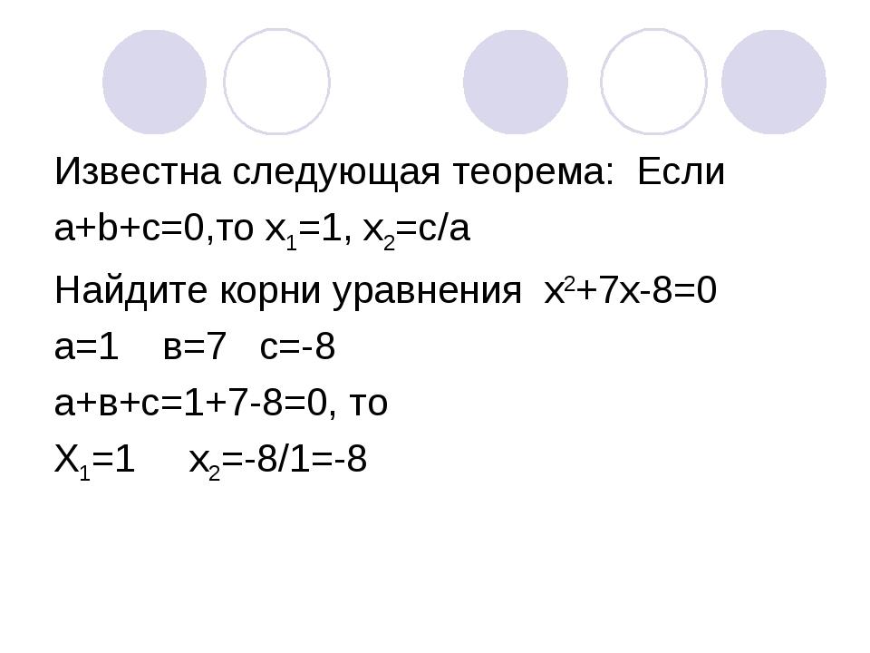 Известна следующая теорема: Если a+b+c=0,то х1=1, х2=с/a Найдите корни уравн...