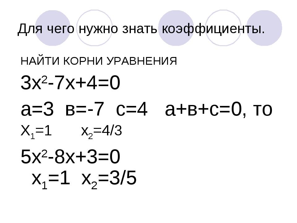 Для чего нужно знать коэффициенты. НАЙТИ КОРНИ УРАВНЕНИЯ 3х2-7х+4=0 а=3 в=-7...