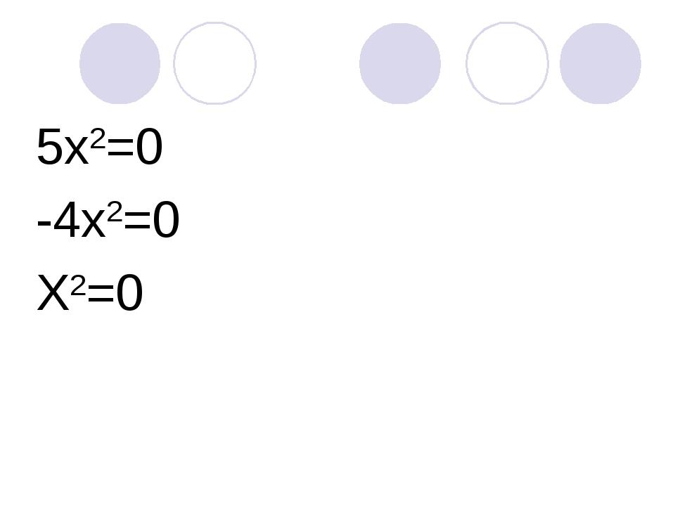 5х2=0 -4х2=0 Х2=0