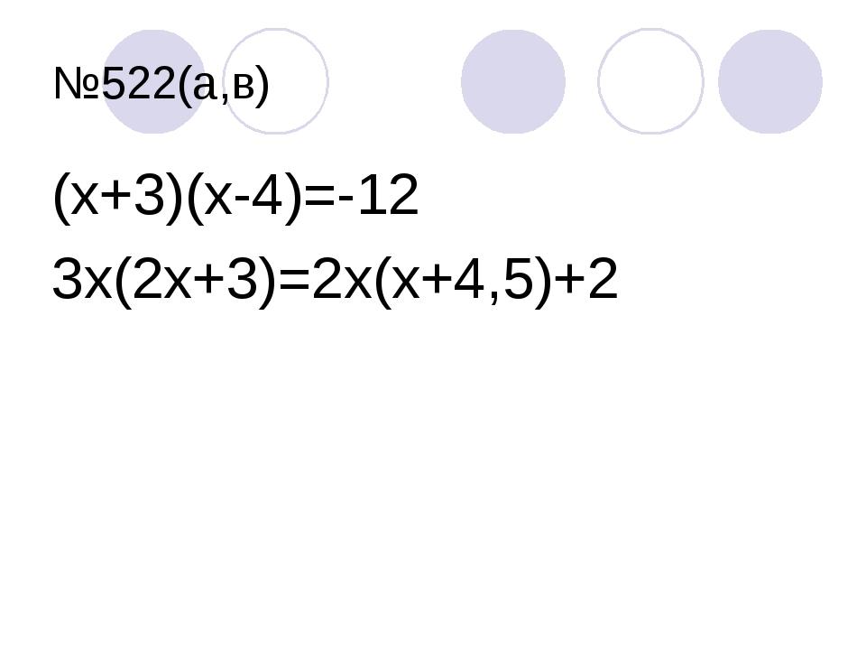 №522(а,в) (х+3)(х-4)=-12 3х(2х+3)=2х(х+4,5)+2