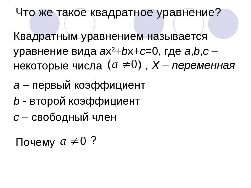 Что же такое квадратное уравнение? Квадратным уравнением называется уравнение...