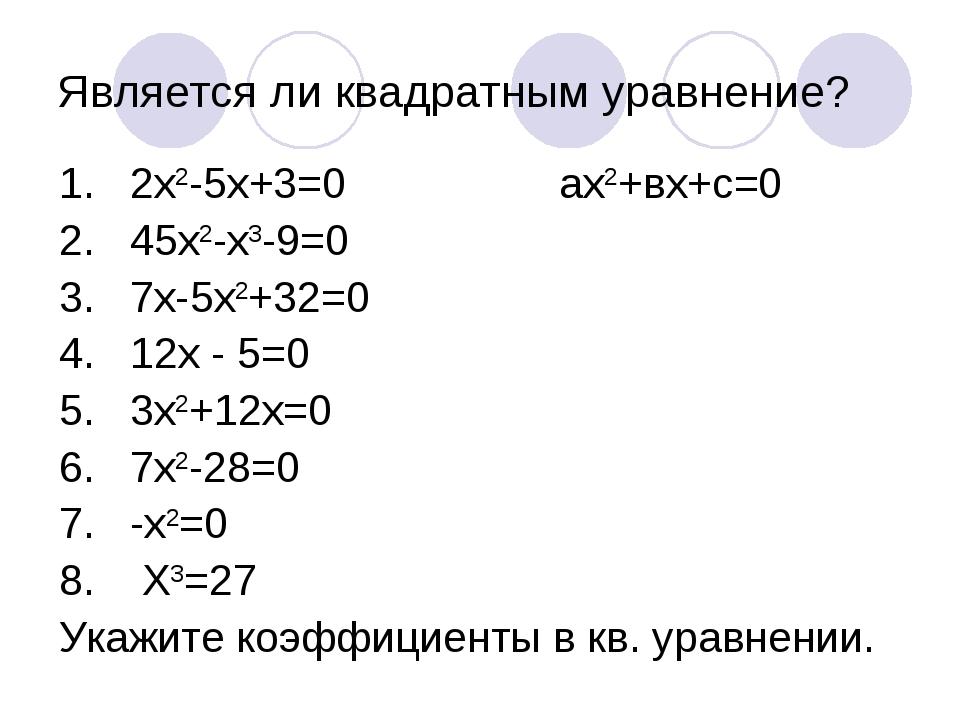 Является ли квадратным уравнение? 1. 2х2-5х+3=0 ах2+вх+с=0 2. 45х2-х3-9=0 3....