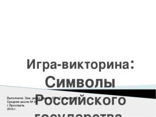 Игра-викторина: Символы Российского государства Выполнила: Зам. директора по
