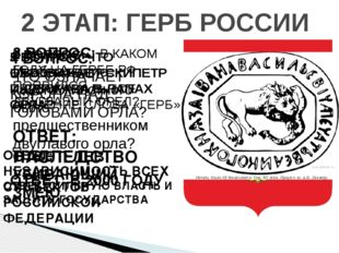 2 ЭТАП: ГЕРБ РОССИИ 1 ВОПРОС: НАЗОВИТЕ ПЕРВОНАЧАЛЬНОЕ ЗНАЧЕНИЕ СЛОВА «ГЕРБ» О