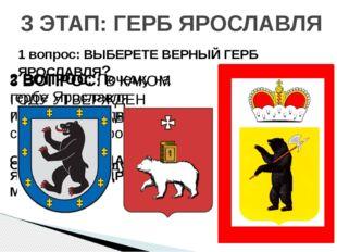 3 ЭТАП: ГЕРБ ЯРОСЛАВЛЯ 2 ВОПРОС: Почему на гербе Ярославля изображен медведь