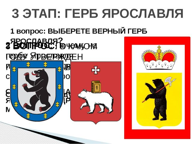 3 ЭТАП: ГЕРБ ЯРОСЛАВЛЯ 2 ВОПРОС: Почему на гербе Ярославля изображен медведь...