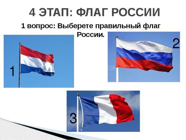 4 ЭТАП: ФЛАГ РОССИИ 1 вопрос: Выберете правильный флаг России. 1 2 3