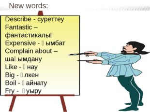 New words: Describe - суреттеу Fantastic – фантастикалық Expensive - қымбат C