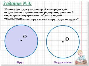 Круг Окружность Чем отличается окружность и круг друг от друга? O O Используя