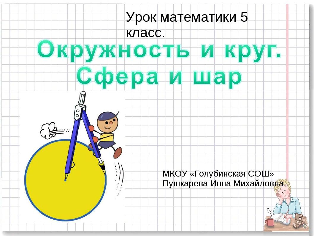 МКОУ «Голубинская СОШ» Пушкарева Инна Михайловна Урок математики 5 класс.