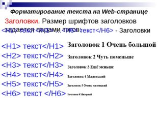 Форматирование текста на Web-странице Заголовки. Размер шрифтов заголовков за