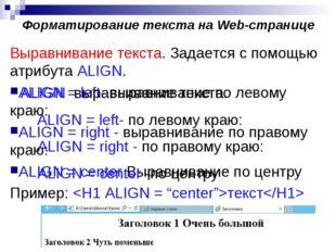 Выравнивание текста. Задается с помощью атрибута ALIGN. ALIGN = left- выравни