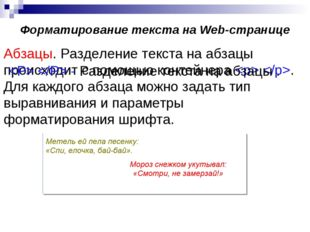 Форматирование текста на Web-странице Абзацы. Разделение текста на абзацы про