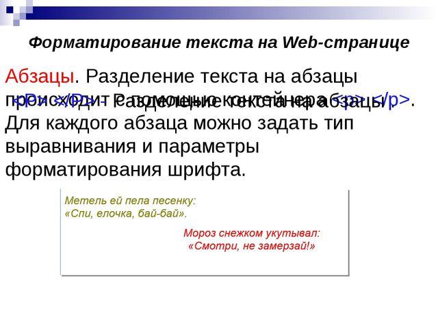 Форматирование текста на Web-странице Абзацы. Разделение текста на абзацы про...