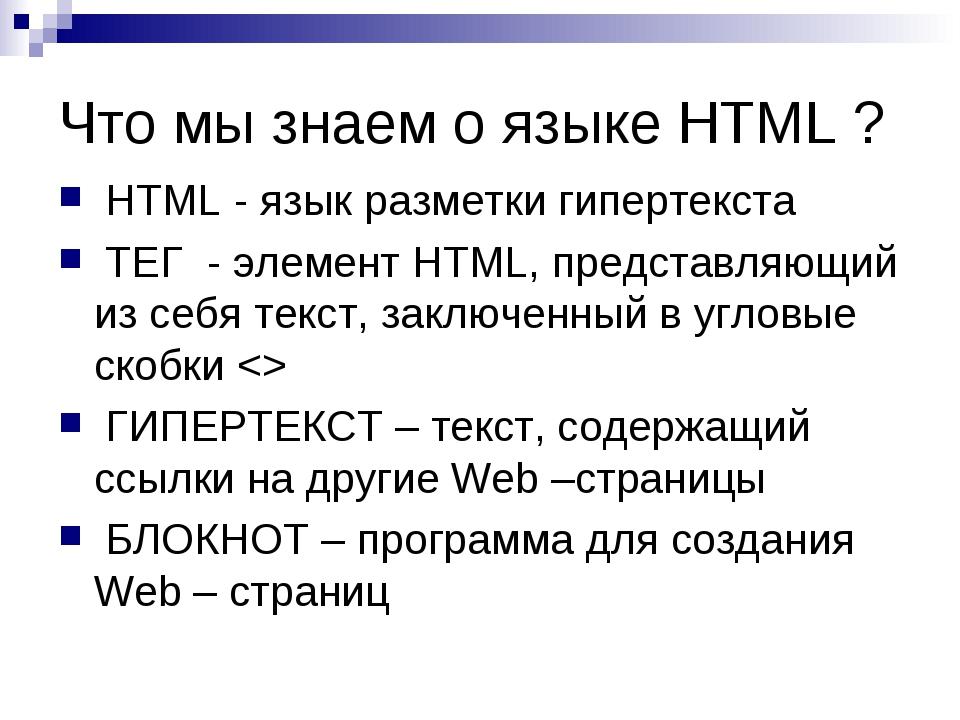 Что мы знаем о языке HTML ? HTML - язык разметки гипертекста ТЕГ - элемент HT...
