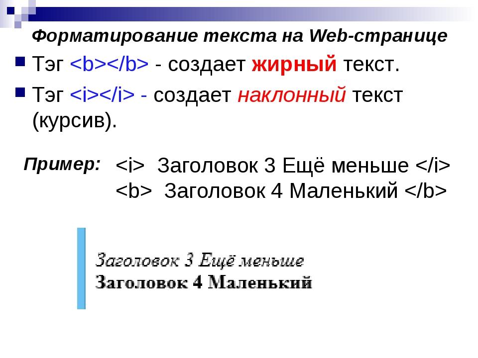 Тэг  - создает жирный текст. Тэг  - создает наклонный текст (курсив). Формати...