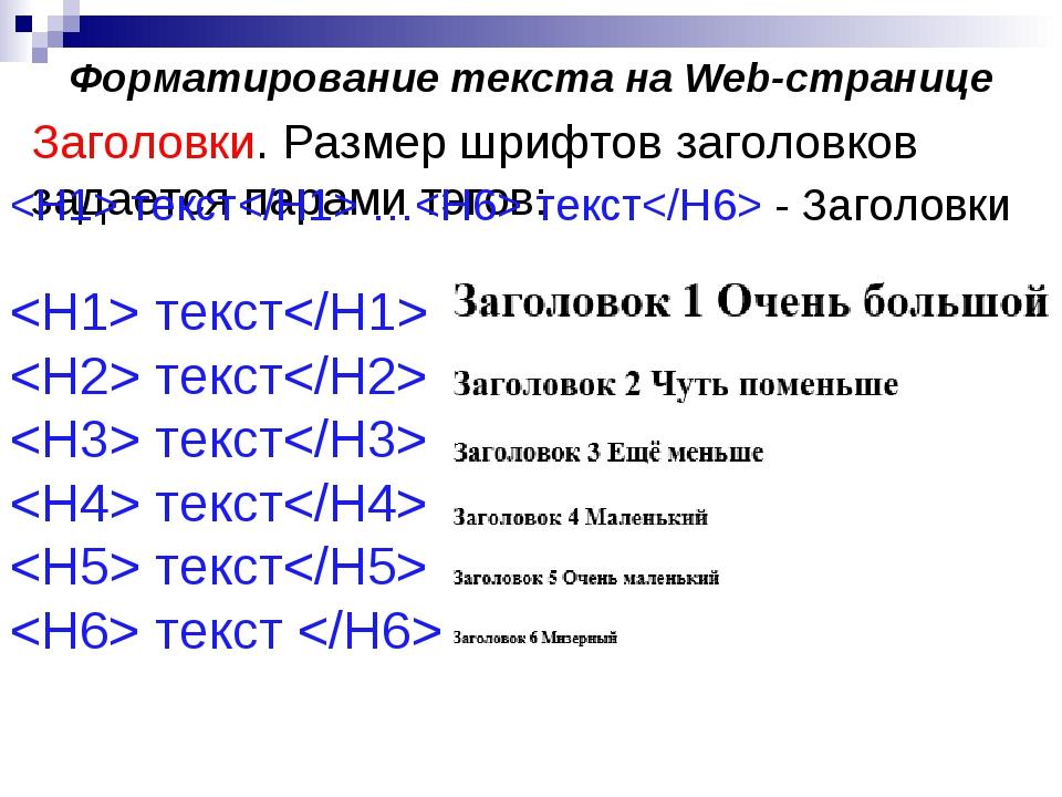 Форматирование текста на Web-странице Заголовки. Размер шрифтов заголовков за...