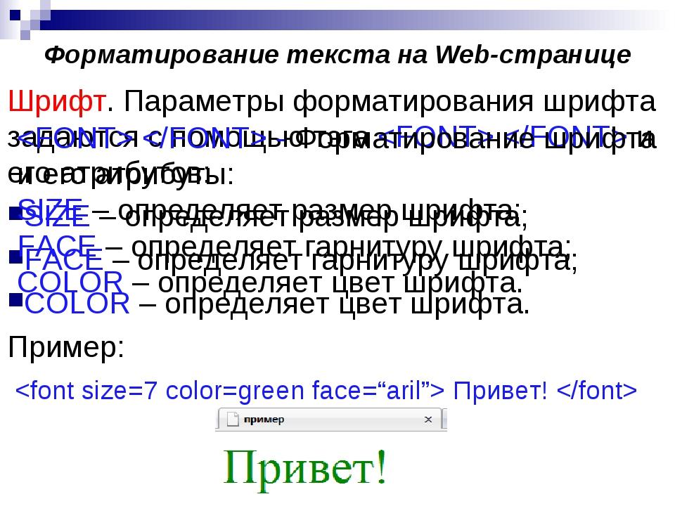 Шрифт. Параметры форматирования шрифта задаются с помощью тэга   и его атрибу...