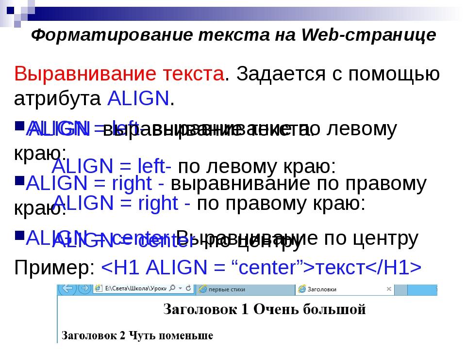 Выравнивание текста. Задается с помощью атрибута ALIGN. ALIGN = left- выравни...