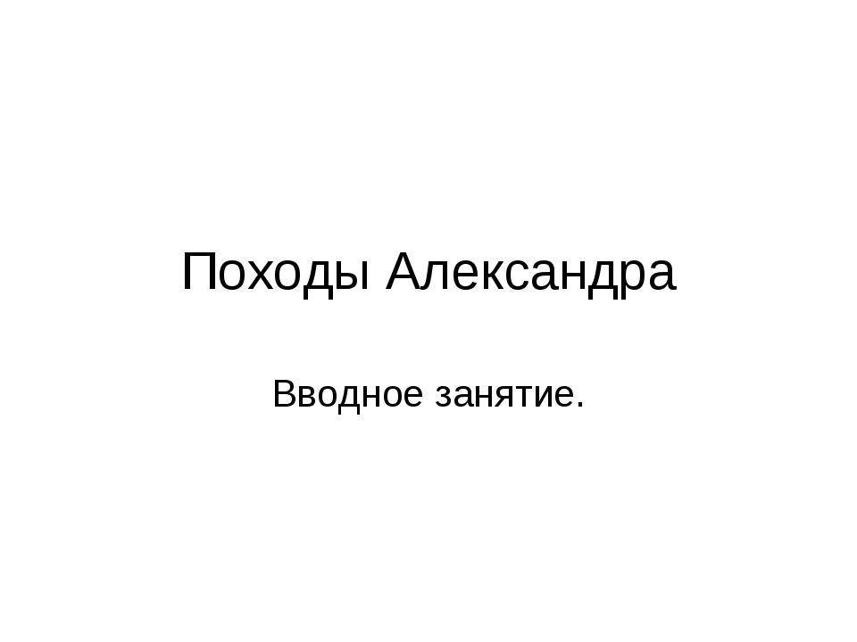 Походы Александра Вводное занятие.