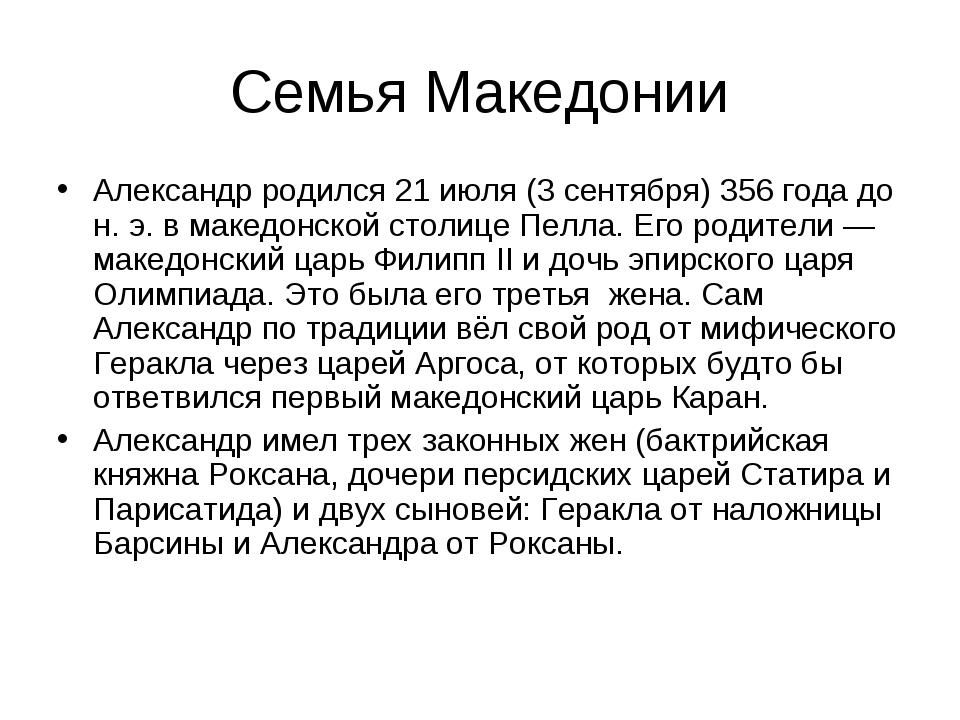 Семья Македонии Александр родился 21 июля (3 сентября) 356 года до н. э. в ма...