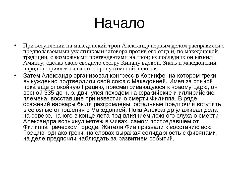 Начало При вступлении на македонский трон Александр первым делом расправился...