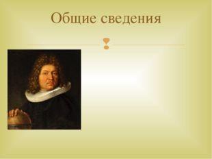 Якоб Бернулли Якоб Бернулли (нем. Jakob Bernoulli, 6 января 1655, Базель, —