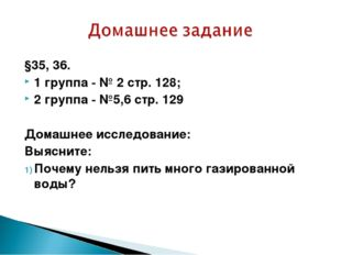 §35, 36. 1 группа - № 2 стр. 128; 2 группа - №5,6 стр. 129 Домашнее исследова