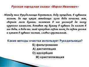 Русская народная сказка «Мороз Иванович» Между тем Рукодельница воротится, во