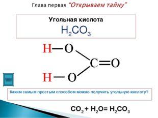 Угольная кислота H2CO3 Каким самым простым способом можно получить угольную к