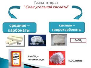 средние –карбонаты кислые –гидрокарбонаты CaCO3 NaHCO3– питьевая сода мел мр