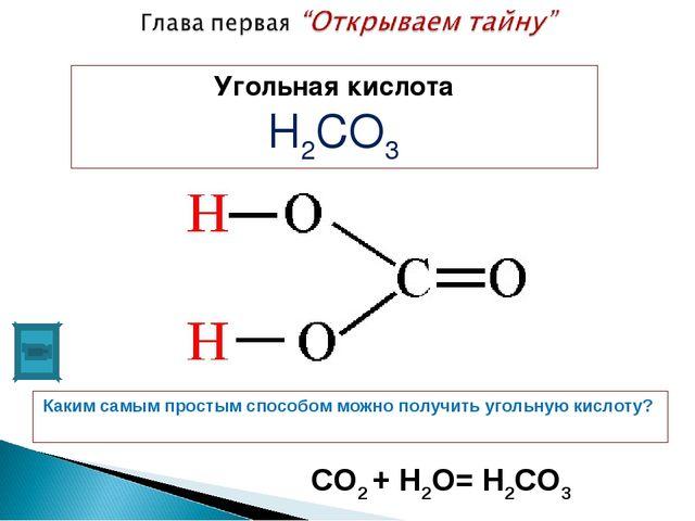 Угольная кислота H2CO3 Каким самым простым способом можно получить угольную к...