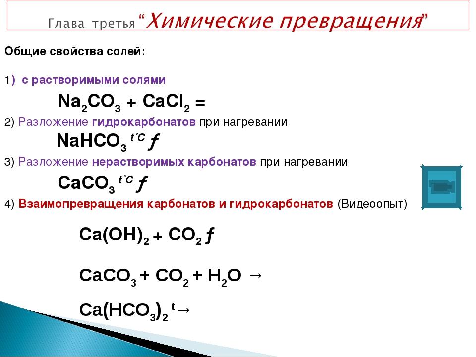 Общие свойства солей: 1) с растворимыми солями Na2CO3+CaC...