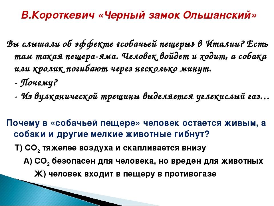 В.Короткевич «Черный замок Ольшанский» Вы слышали об эффекте «собачьей пещеры...