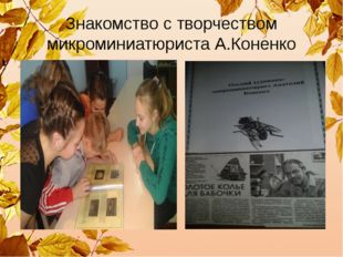 Знакомство с творчеством микроминиатюриста А.Коненко