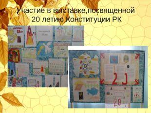 Участие в выставке,посвященной 20 летию Конституции РК