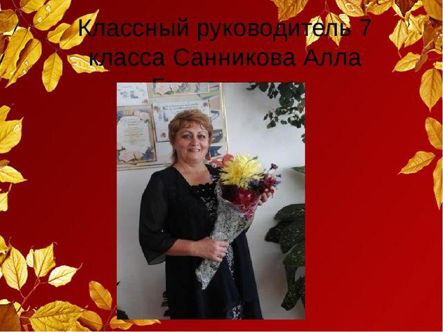 Классный руководитель 7 класса Санникова Алла Геннадьевна