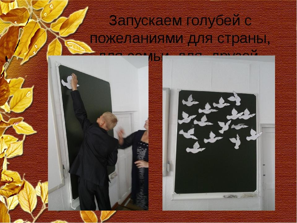 Запускаем голубей с пожеланиями для страны, для семьи, для друзей.