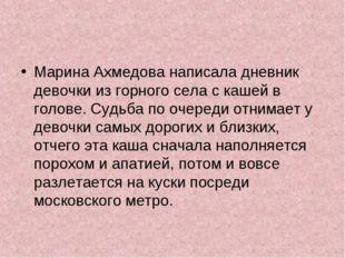 Марина Ахмедова написала дневник девочки из горного села с кашей в голове. Су