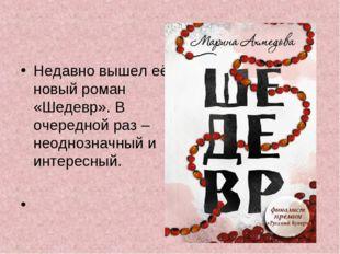 Недавно вышел её новый роман «Шедевр». В очередной раз – неоднозначный и инте