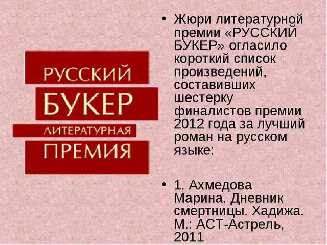 Жюри литературной премии «РУССКИЙ БУКЕР» огласило короткий список произведени...