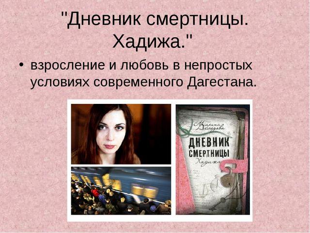 """""""Дневник смертницы. Хадижа."""" взросление и любовь в непростых условиях совреме..."""
