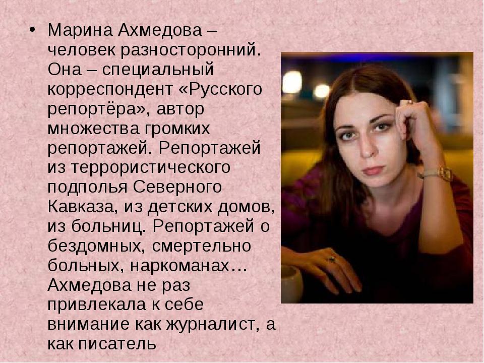 Марина Ахмедова – человек разносторонний. Она – специальный корреспондент «Ру...