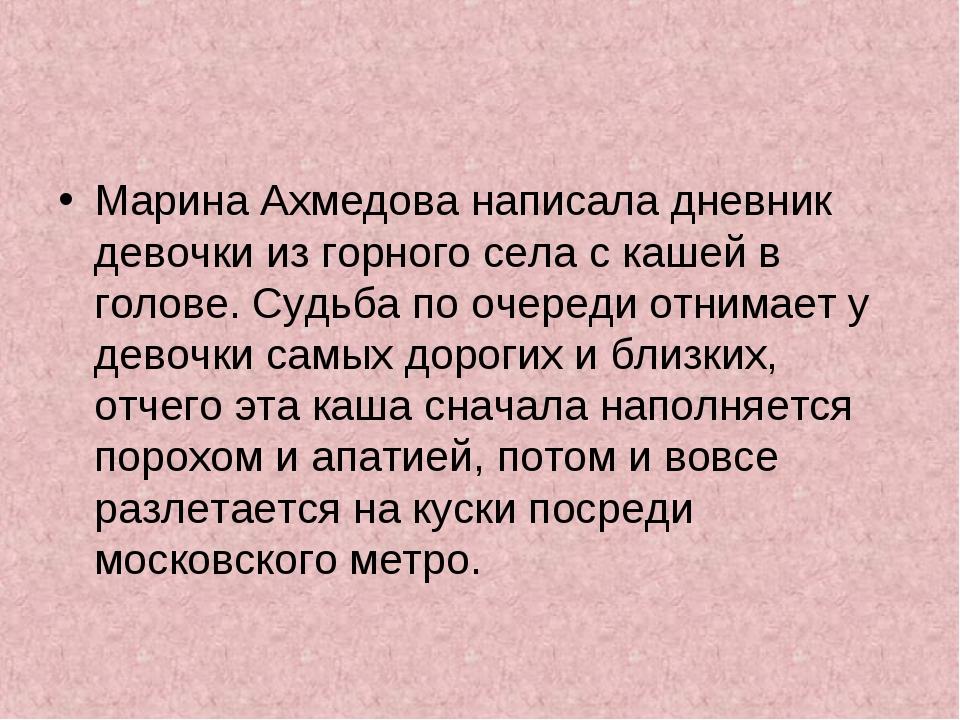Марина Ахмедова написала дневник девочки из горного села с кашей в голове. Су...