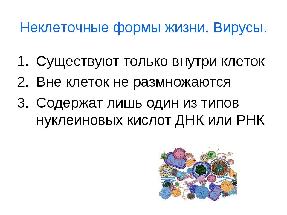 Неклеточные формы жизни. Вирусы. Существуют только внутри клеток Вне клеток н...
