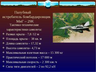 Палубный истребитель бомбардировщик МиГ – 29К Тактико-технические характерис