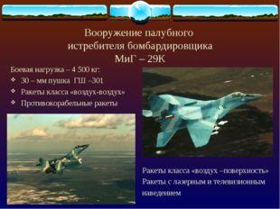 Вооружение палубного истребителя бомбардировщика МиГ – 29К Боевая нагрузка –