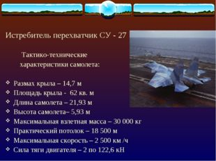 Истребитель перехватчик СУ - 27 Тактико-технические характеристики самолета: