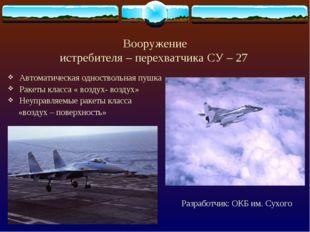 Вооружение истребителя – перехватчика СУ – 27 Автоматическая одноствольная пу